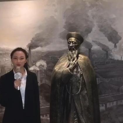 """""""云""""游黄石市博物馆——钢铁摇篮之汉冶萍(五)"""